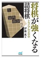 将棋が強くなる詰将棋トライアル200