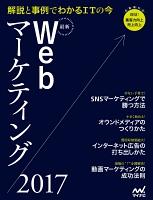 最新Webマーケティング2017 解説と事例でわかるITの今