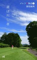 ゴルフ千物語5 選ばれし者