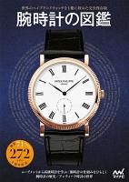腕時計の図鑑
