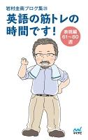 岩村圭南ブログ集20 英語の筋トレの時間です! 表現編61-80週