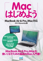 Macはじめよう MacBook Air & Pro, iMac対応 OS X Marvericks版