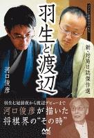 羽生と渡辺 -新・対局日誌傑作選-