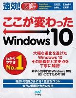 速効!図解 ここが変わったWindows 10