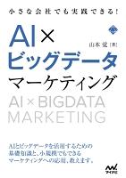 小さな会社でも実践できる!AI×ビッグデータマーケティング