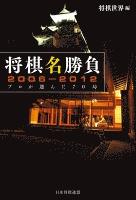 将棋名勝負2006-2012 -プロが選んだ70局-