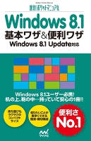速効!ポケットマニュアル Windows 8.1 基本ワザ&便利ワザ Windows 8.1 Update対応