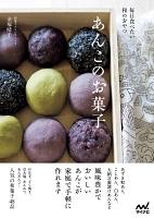 あんこのお菓子 毎日食べたい和のおやつ