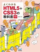 よくわかるHTML5+CSS3の教科書【第2版】