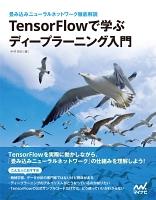 TensorFlowで学ぶディープラーニング入門~畳み込みニューラルネットワーク徹底解説