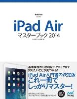 iPad Airマスターブック 2014