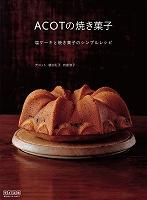 ACOTの焼き菓子 ~塩ケーキと焼き菓子のシンプルレシピ~