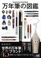 万年筆の図鑑