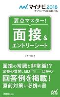 マイナビ2018オフィシャル就活BOOK 要点マスター! 面接&エントリーシート