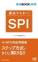 就活BOOK2018 要点マスター! SPI