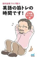 岩村圭南ブログ集19 英語の筋トレの時間です! 文法編61-80週
