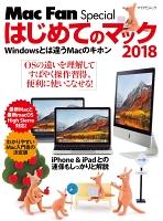 はじめてのマック 2018 Windowsとは違うMacのキホン