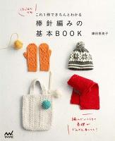これ1冊できちんとわかる 棒針編みの基本BOOK