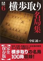 将棋戦型別名局集6 横歩取り名局集