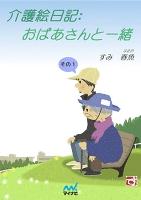 介護絵日記 おばあさんと一緒 その1