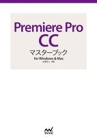 Premiere Pro CCマスターブック for Windows & Mac