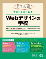 ドリル式 やさしくはじめる Webデザインの学校 講義+BiNDを使ったチュートリアルによる短期マスターコース