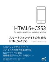スマートフォンサイトのためのHTML5+CSS3