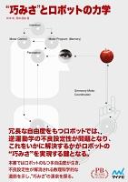 """""""巧みさ""""とロボットの力学 プレミアムブックス版"""