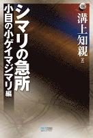シマリの急所 小目の小ゲイマジマリ編
