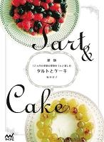 【新版】タルトとケーキ 12ヵ月の季節の果物をうんと楽しむ