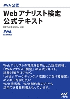 JWA公認 Webアナリスト検定 公式テキスト