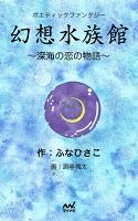 ポエティックファンタジー『幻想水族館』 ~深海の恋の物語~