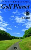 ゴルフプラネット 第48巻 ゴルフに感謝したくなる一冊