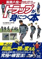 風間八宏のサッカースクール トラウムトレーニング トラップが身につく本