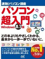 速効!パソコン講座 パソコン超入門 Windows 8.1版