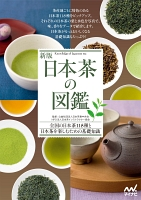 新版 日本茶の図鑑