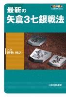 最新の矢倉3七銀戦法