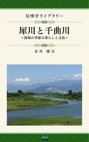 信州学ライブラリー