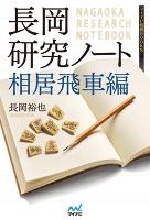 長岡研究ノート 相居飛車編
