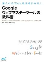 頼られるWeb担当者になる! Googleウェブマスターツールの教科書