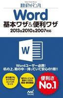 速効!ポケットマニュアル Word 基本ワザ&便利ワザ 2013&2010&2007対応