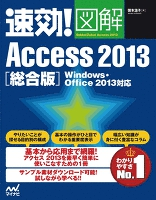 速効!図解 Access 2013 総合版 Windows・Office 2013対応