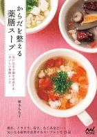 からだを整える薬膳スープ 気になる不調を改善するおいしい薬膳レシピ