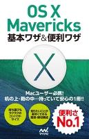OS X Mavericks 基本ワザ&便利ワザ