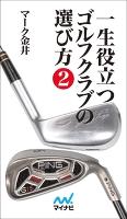 一生役立つゴルフクラブの選び方 第二巻