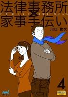 法律事務所×家事手伝い 4 不動正義と涙のウェディング☆美妹篇