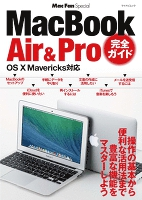 Mac Fan Special MacBook Air & Pro 完全ガイド OS X Mavericks対応