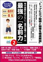 他の追随を許さない「億円を稼ぐ人達」の最強の「名前力」2
