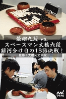 張栩九段 vs. スペースマン大橋六段 銀河分け目の13路決戦!