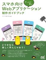 ゲームで学ぶ スマホ向けWebアプリケーション 制作ガイドブック